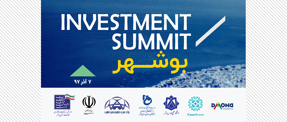 رویداد Investment Summit بوشهر